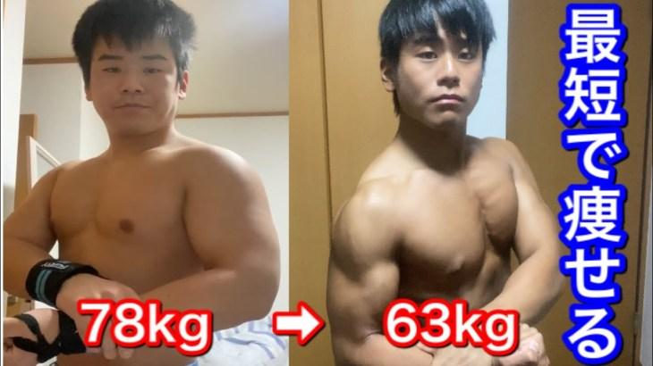 誰でも短期間で痩せる元デブが実践する究極の一日の食事と運動ルーティンを公開!【大学生の一日】【減量末期の一日】ぷろたん