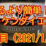 太るより簡単!?ビトケンダイエット0日目(2021/1/17)