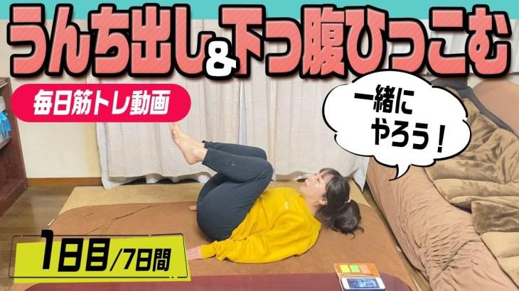 【1週間筋トレダイエット】下っ腹痩せ&便秘解消筋トレ/1日目
