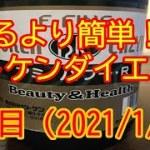 太るより簡単!?ビトケンダイエット8日目(2021/1/25)