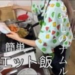 【作り置き】ダイエット中に作る簡単ご飯