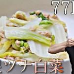 【ダイエット飯】無水で超簡単!ダイエットには白菜とツナの旨煮