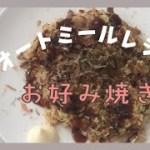【ダイエット】オートミールで作る、簡単お好み焼き!