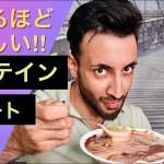 【美味しいプロテインデザート】プロテインヨーグルトの作り方 超簡単!消化に効くレシピ【ダイエット中におすすめデザート】