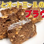 オートミールと豆腐のブラウニー【簡単低糖質ダイエットレシピ】チョコレート不使用