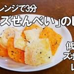 【糖質制限ダイエット】レンジで簡単にできる「チーズせんべい」を作ってみた【ズボラ飯レシピ】