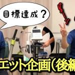 In Bodyの紹介とリハビリ主任のダイエット企画!(後編)~1か月後の結果~