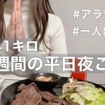 sub【太らない習慣】2月1週間の平日夜ご飯