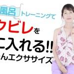 きれいなクビレを作る!! 【お風呂トレ】ゆきんちょチャンネル