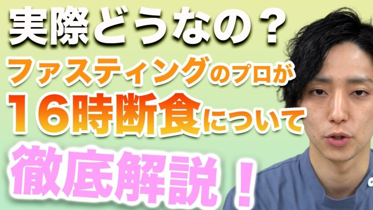 【美容・ファスティング】めちゃくちゃ話題!?16時間断食は実際どうなのか解説!