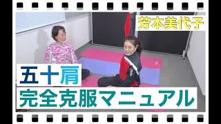 【ダイエットストレッチ】80年代アイドル芳本美代子が五十肩を克服