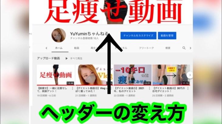 【ヘッダーの変え方】超簡単!YouTubeのヘッダーの変え方!#ダイエット #ヘッダーの変え方 #YouTube始めた方