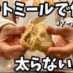 【ダイエットレシピ】痩せたいけどパンが食べたい人はこれなら食べても大丈夫!おからとオートミールで作るふわもちパン【減量】