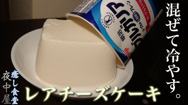 【低糖質】材料4つ!パックそのままレアチーズケーキ作り【ダイエット】