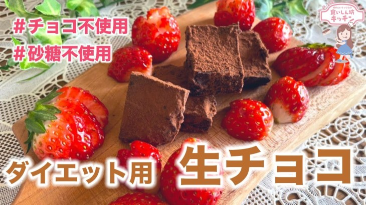 【ダイエット】とろける低糖質生チョコ【チョコ不使用】