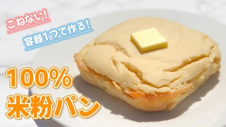 容器1つで簡単レシピ!100%米粉パン | グルテンフリーのこねないパン | 卵・小麦粉不使用