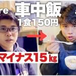 【車中飯】超簡単1食150円2ヶ月−15㎏のレシピ!【金森式ダイエット】