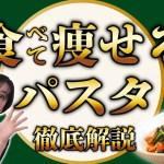 【ダイエットレシピ】食べて痩せるパスタを紹介!美味しいレシピも。 黄エンドウ豆パスタのゼンブヌードル【糖質30%カット/高タンパク/高食物繊維】