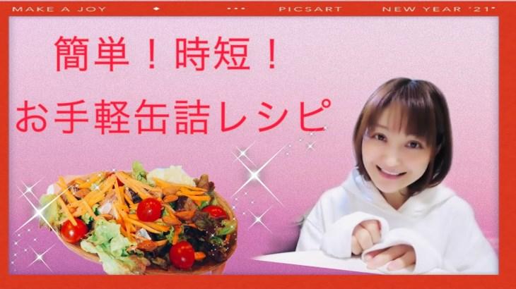 【缶詰サラダ】簡単!時短!手軽にたんぱく質がとれるサラダ・LAWSON編