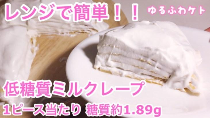【レンジで簡単!!】低糖質ミルクレープ【糖質制限】【ゆるふわケト】【ケトジェニック】【ダイエット】#Shorts