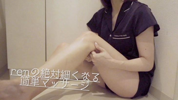 【絶対にふくらはぎが細くなるマッサージ】同じペースでやってね☺︎ renの簡単脚マッサージ! 足痩せ – マッサージ – ダイエット – 浮腫対策