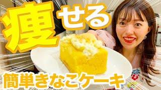 超絶痩せる簡単きな粉ケーキ!電子レンジ4分で作れる超低糖質ケーキの作り方教えます