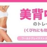 美姿勢ダイエットに効果的なストレッチ(ワールドグレイテストストレッチ)