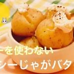 フライパンで簡単☆バター不要?!ほくほくクリーミーな低カロリーじゃがバター【ダイエット食】【美肌レシピ】