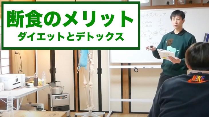 断食(ファスティング)のメリット①<断食先生のファスティングフィットネス講座>
