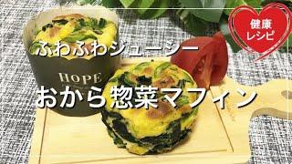 ふわふわジューシー惣菜マフィン|簡単ダイエットレシピ|おからパウダー|オオバコ|サイリウム|低糖質