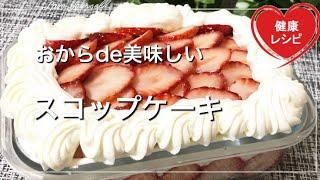 『ふわふわ』で美味しい苺のスコップケーキ|簡単ダイエットレシピ|おからパウダー|オオバコ|サイリウム|低糖質