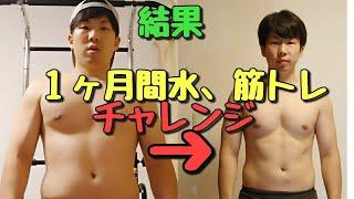 【体質改善チャレンジ】1ヶ月間 必死にダイエット、どれだけ痩せたか?#15