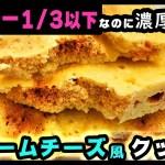 【ダイエット】カロリー1/3以下なのに濃厚絶品! クリームチーズのようなクッキー チーズ不使用 レンジ 低糖質 水切りヨーグルト グルテンフリー ノンシュガー ダイエットレシピ 糖質制限 時短 簡単