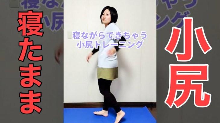 【1分ダイエット】寝たままおしりを鍛える筋トレ【ズボラ向けお尻引き締め簡単トレーニング】#Shorts