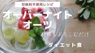【栄養満点ダイエット食#2】【オーバーナイトオーツ】|超簡単レシピ|めっちゃくちゃ美味しい|腹持ちが凄い|ダイエットレシピ|オーバーナイトオートミール