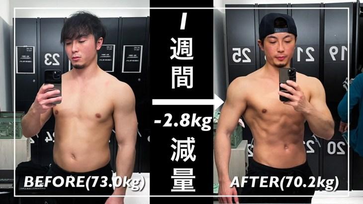1週間で-2.8kg!短期間ダイエットの食事、トレーニングVlogと解説