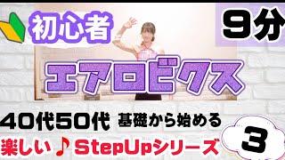 【40代ダイエット③】エアロビクス超初心者🔰自宅で簡単楽しいステップアップシリーズ/基礎から始める