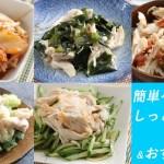 【簡単ヘルシー】しっとり鶏ささみの茹で方+おすすめ食べ方5選(ダイエットなどにも!)