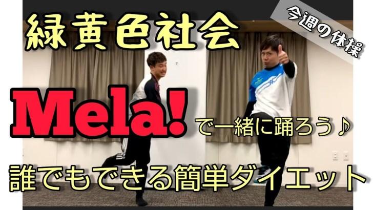 #今週の体操#Mela!#簡単ダンスダイエット【緑黄色社会のMela!で楽しく身体を動かそう】