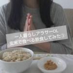【玄米ダイエット】一人暮らしアラサーOL 7号食 食べる断食