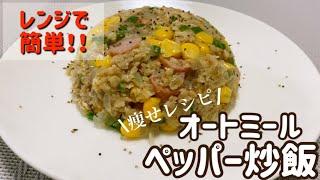 【オートミール】レンジで炒飯!やみつきペッパーチャーハンの簡単レシピ・作り方/時短/低糖質/低gi/ダイエット/痩せレシピ