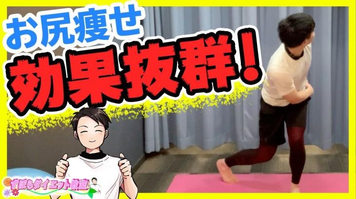 【お尻ダイエット②】自宅で簡単お尻引き締めエクササイズ②
