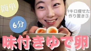 【ダイエット】まるでコンビニ!?ラーメン屋!?なゆで卵