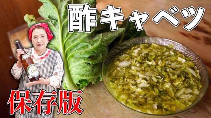 【保存版】酢キャベツ作って40年!痩せる伝統ダイエットレシピ【簡単10分】