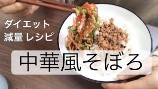 簡単レシピ【ダイエット】【減量】中華風そぼろ