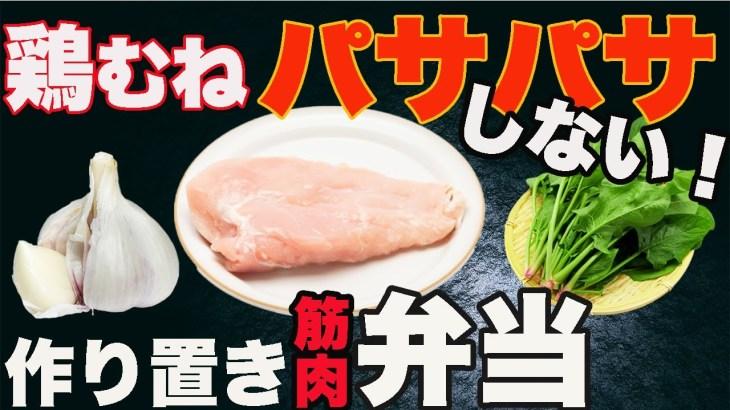 【1週間作り置き筋肉飯】むね肉なのにしっとり柔らかい!最強高たんぱく弁当5食分【ミールプレップ 】【筋トレ・ダイエット】