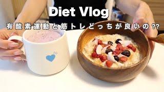 【太らない習慣】1日の食事&ダイエットレシピ |ベイクドオートミールなど!| 同棲Vlog