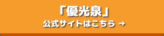 banner_yuukousen