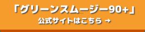 dietsmoothie90_banner