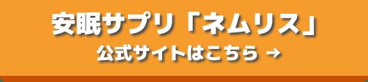 nemjris_banner